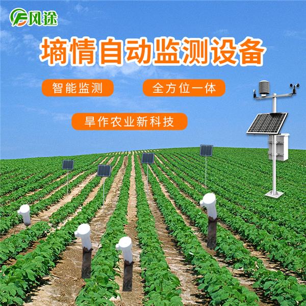 FT-ZDSQ 墒情自动监测设备
