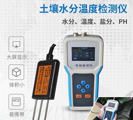 FT-S 土壤墒情速测仪